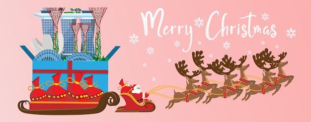 メリークリスマス、そしてハッピーニューイヤー。ギフトボックスにシンガポールのランドマークがあるサンタクロース。