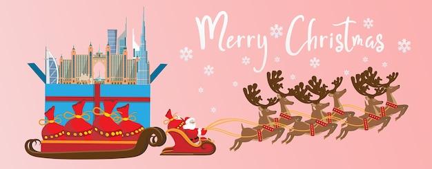 メリークリスマス、そしてハッピーニューイヤー。ドバイのランドマークとサンタクロースのイラスト