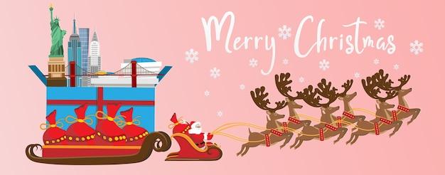 メリークリスマス、そしてハッピーニューイヤー。ニューヨークのランドマークとサンタクロースのイラスト
