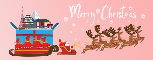メリークリスマス、そしてハッピーニューイヤー。日本のランドマークのあるサンタクロースのイラスト