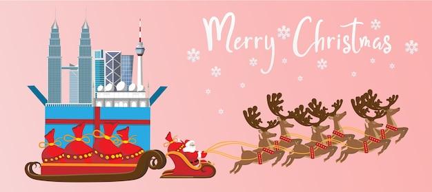 メリークリスマス、そしてハッピーニューイヤー。マレーシアのランドマークとサンタクロースのイラスト