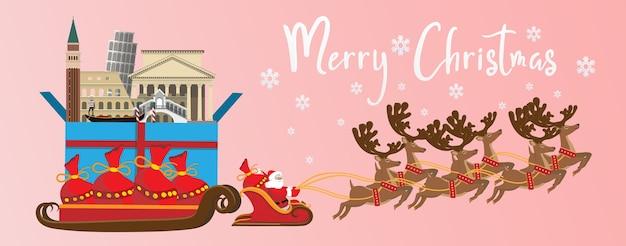 メリークリスマス、そしてハッピーニューイヤー。イタリアのランドマークとサンタクロースのイラスト