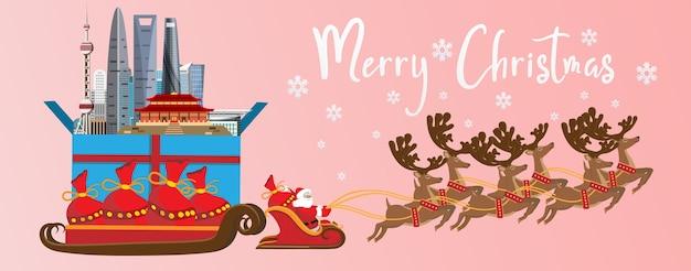 メリークリスマス、そしてハッピーニューイヤー。上海のランドマークとサンタクロースのイラスト