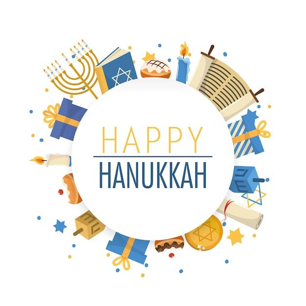 幸せなハヌカのお祝いと文化の伝統