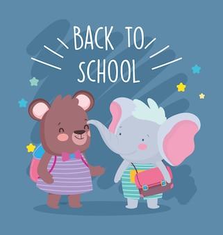 学校教育の象に戻って、バッグを持ってくま