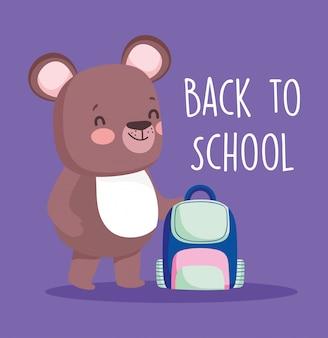 学校教育に戻るバックパックのベクトル図とかわいいクマ