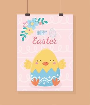 Счастливой пасхи маленький цыпленок в яичной скорлупе, открытки