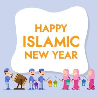 子供たちはイスラムの新年の挨拶を与える