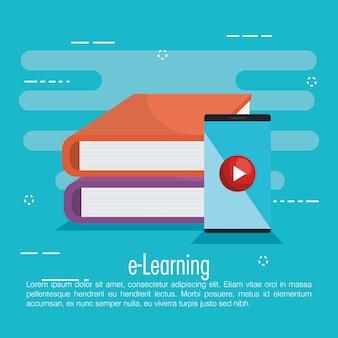 Электронное образование со смартфоном