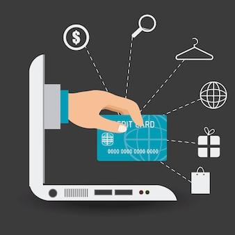 電子商取引の設計