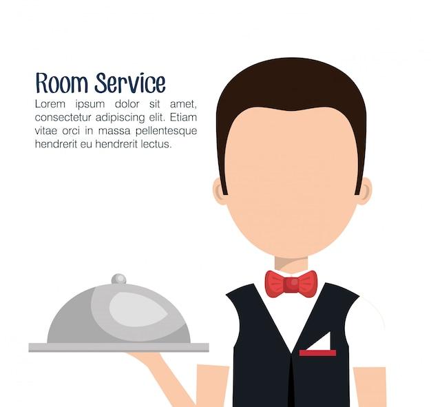 ウェイターホテルサービス分離