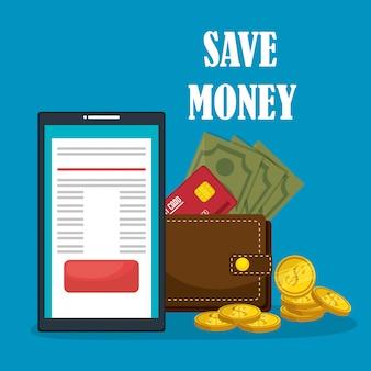 スマートフォンに合わせてお金を節約