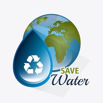 水を節約する