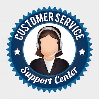 カスタマーサービスとテクニカルサポート