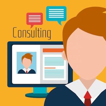 プロのビジネスコンサルティング