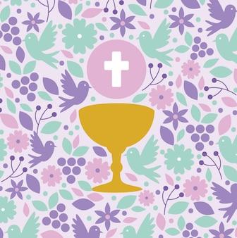 最初の聖体拝領の聖なるホストと聖杯