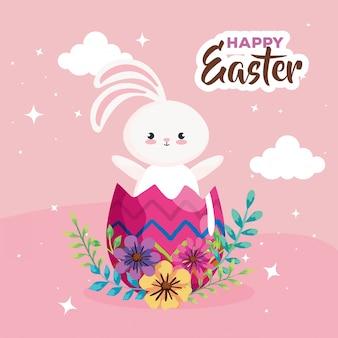 卵のウサギと幸せなイースターカードが飾られて
