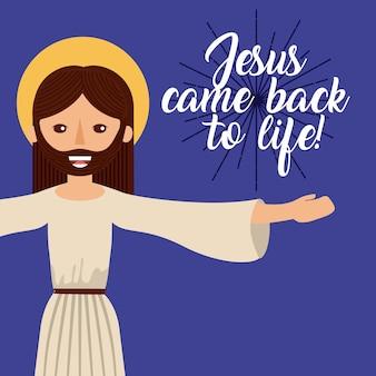 Иисус возвращается к жизни в католическом образе
