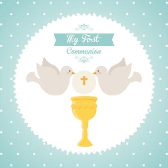 私の最初の聖体拝領