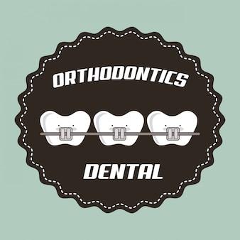 Зубоврачебный