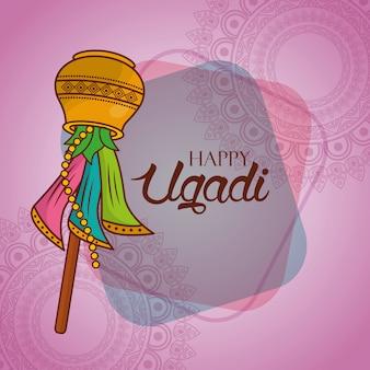 ウガディインドのお祝いのイラスト
