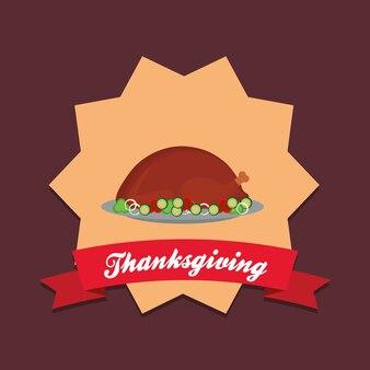 感謝祭のデザイン