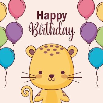 風船ヘリウムとかわいい虎お誕生日おめでとうカード