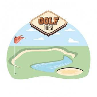 砂のトラップと湖とゴルフの呪い