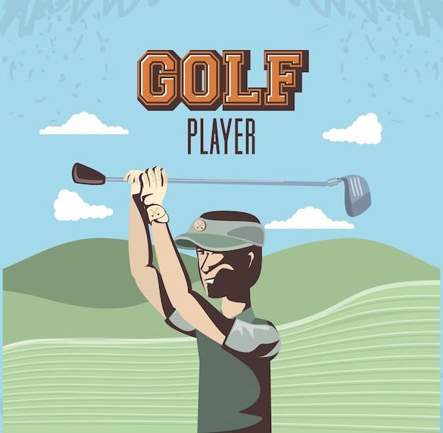 コース内のゴルフプレーヤー