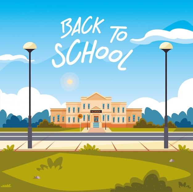学校に戻る道と学校のファサード