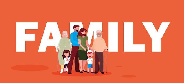 かわいい家族