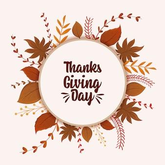 Поздравительная открытка с днем благодарения и осенние листья