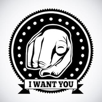 私はあなたが欲しいです