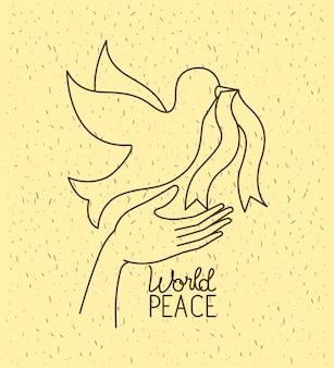 鳩の世界平和の手