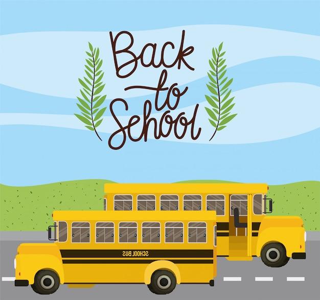 道路のスクールバス輸送