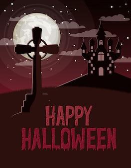墓地と城のシーンとハロウィーンのお祝いカード