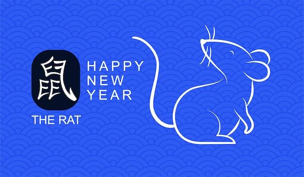 中国の新年あけましておめでとうございますバナー