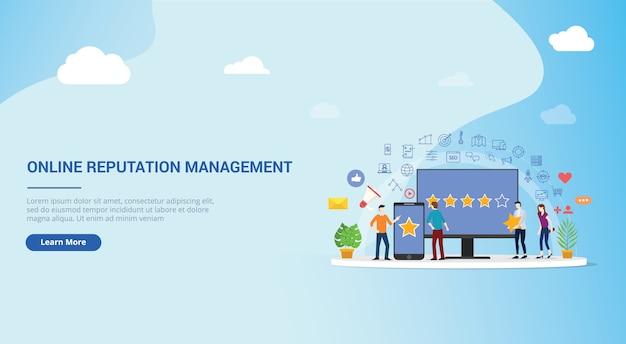 オンライン評判管理ウェブサイトのデザイン