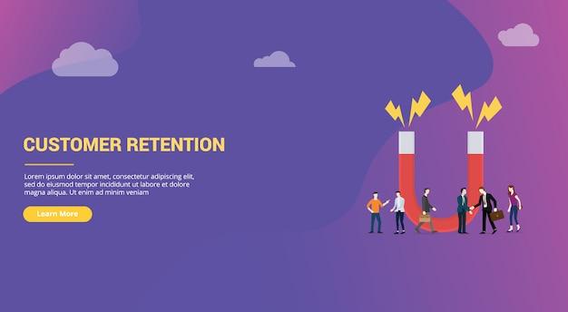 ウェブサイトのデザインやランディングのホームページテンプレートのための大きな言葉で顧客維持の概念
