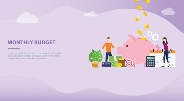 ウェブサイトテンプレートまたはリンク先ホームページの月次予算計画の概念