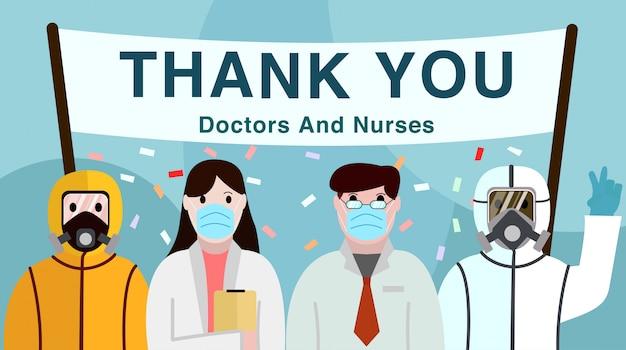 Спасибо, доктора и медсестры