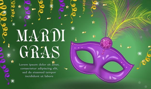 マルディグラのカーニバルのポスター、招待状、グリーティングカード。マスクの羽を持つあなたのための幸せなマルディグラテンプレート。ニューオーリンズの休日。脂肪の火曜日の背景。図。