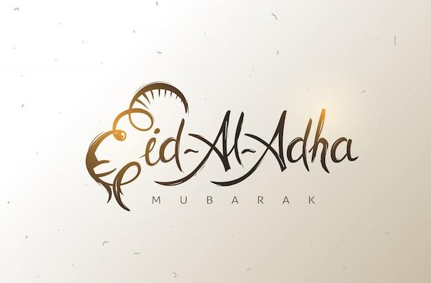 イードムバラクお祝い背景のヤギイラスト付きイードアル犠牲祭書道テキスト。