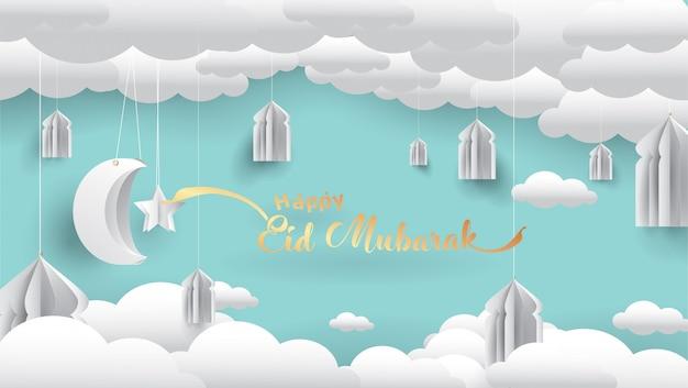 Рамадан поздравительная открытка