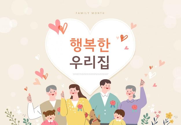 幸せな親の日の背景のポスター。イラスト/韓国語訳:「私の幸せな家」