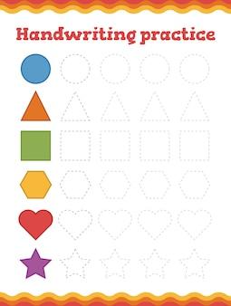 形状と幾何学図形を学びます。