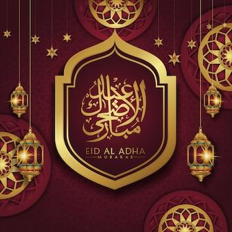 Ид аль адха мубарак дизайн с арабской каллиграфией и реалистичным цветочным кругом мозаики исламского орнамента.
