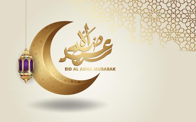 Роскошный и элегантный исламский дизайн ид аль адха мубарак