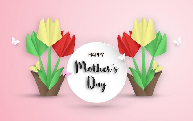 幸せな母の日のためのテンプレートデザイン。紙のカットとクラフトスタイルのベクトル図です。