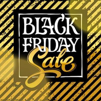 ブラックフライデーセールタイポグラフィ。白い文字黒い金曜日と黒い背景に金の販売。バナー、広告、パンフレットのイラスト。手レタリング。